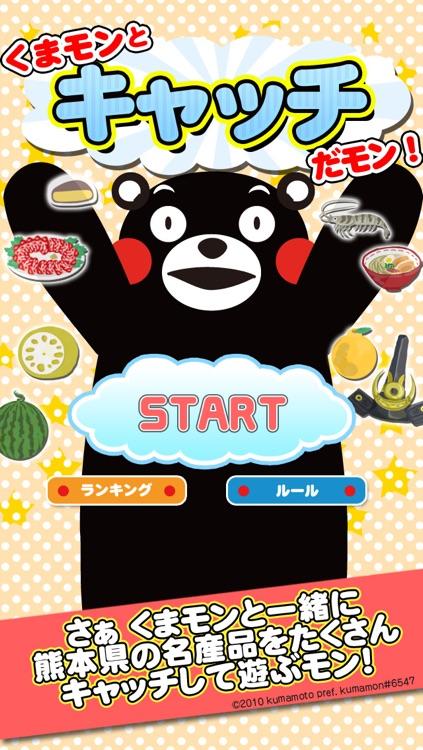 くまモンとキャッチだモン! screenshot-3
