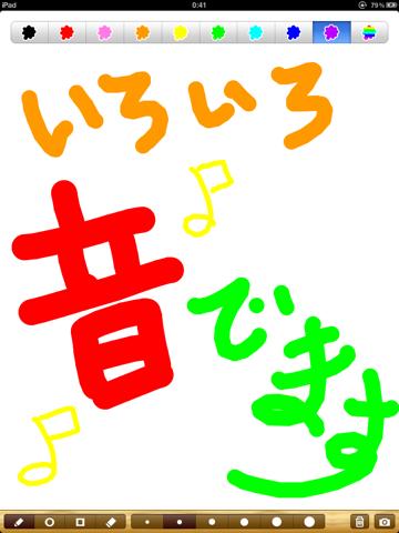 音が出るお絵かき for iPadのおすすめ画像5