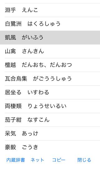 漢字検定−読みの特訓 〜級別漢字表対応〜のおすすめ画像4