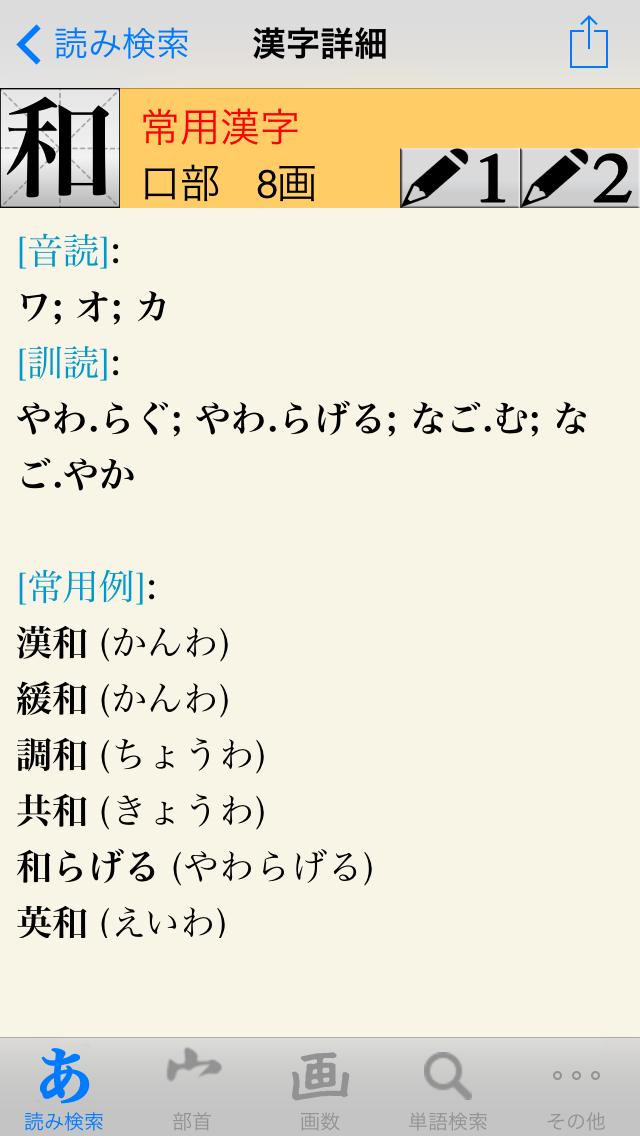 漢字J Lite | 6321漢字 筆順 読みのおすすめ画像2