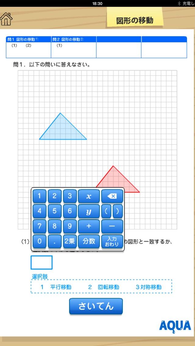 図形の移動 さわってうごく数学「AQUAアクア」のおすすめ画像2