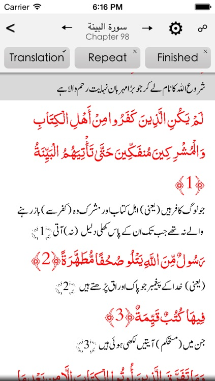 Quran Urdu screenshot-3