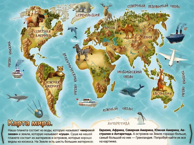 Планета Земля HD. Детская интерактивная книга. screenshot-3