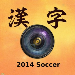 KanjiCamera -Photo with your country name/2014 Soccer Ver.-