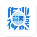 作业神器 icon