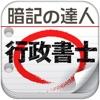 独学お助け隊の行政書士講座