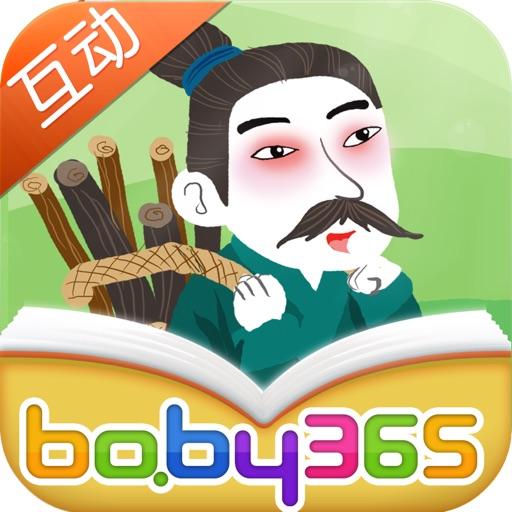 孝感天地-故事游戏书-baby365