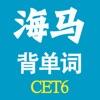 海马背单词 大学英语六级 CET6 专业版