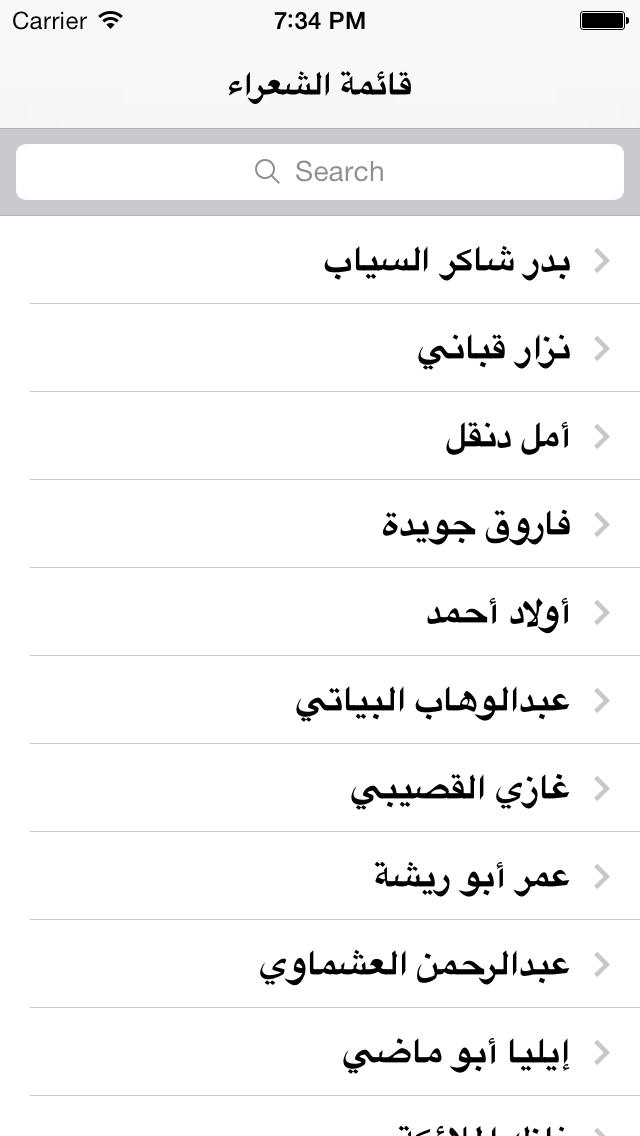 الشعر العربيلقطة شاشة1
