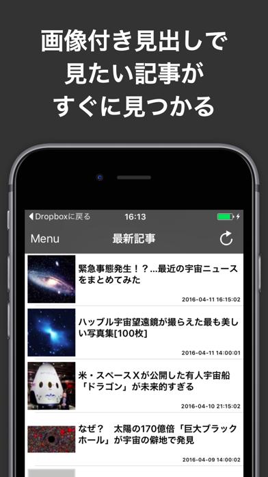 宇宙ブログまとめニュース速報 ScreenShot0