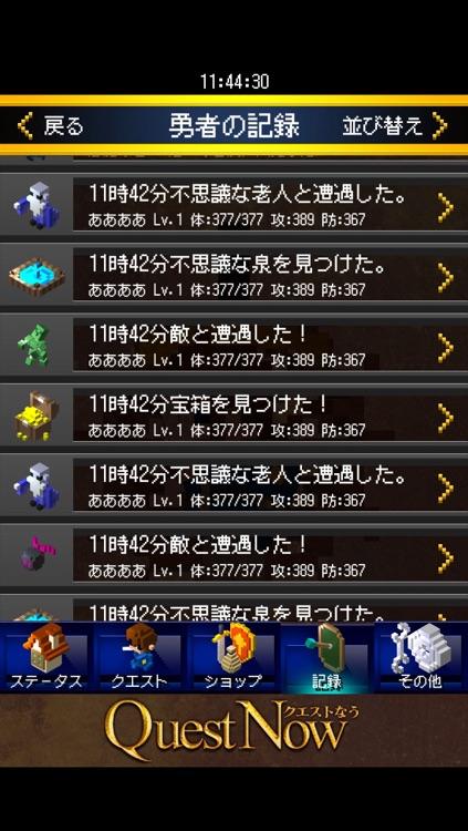 クエストなう screenshot-4