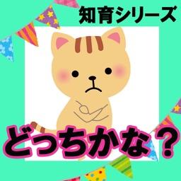 無料ゲームアプリforサザエさん 幼児用 子供用 By Kato Ryuji