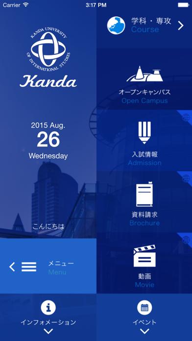 神田外語大学スマートフォンアプリのおすすめ画像1