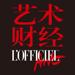 17.艺术财经 L'OFFICIEL-Art