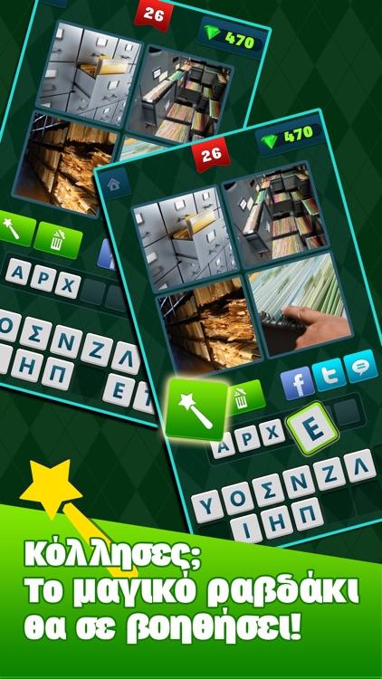 Ποια λέξη; screenshot-3