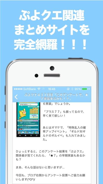 ブログまとめニュース速報 for ぷよクエ(ぷよぷよ!!クエスト)