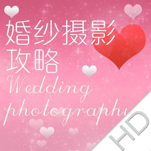 婚纱摄影攻略 HD  - 拍出最美的您