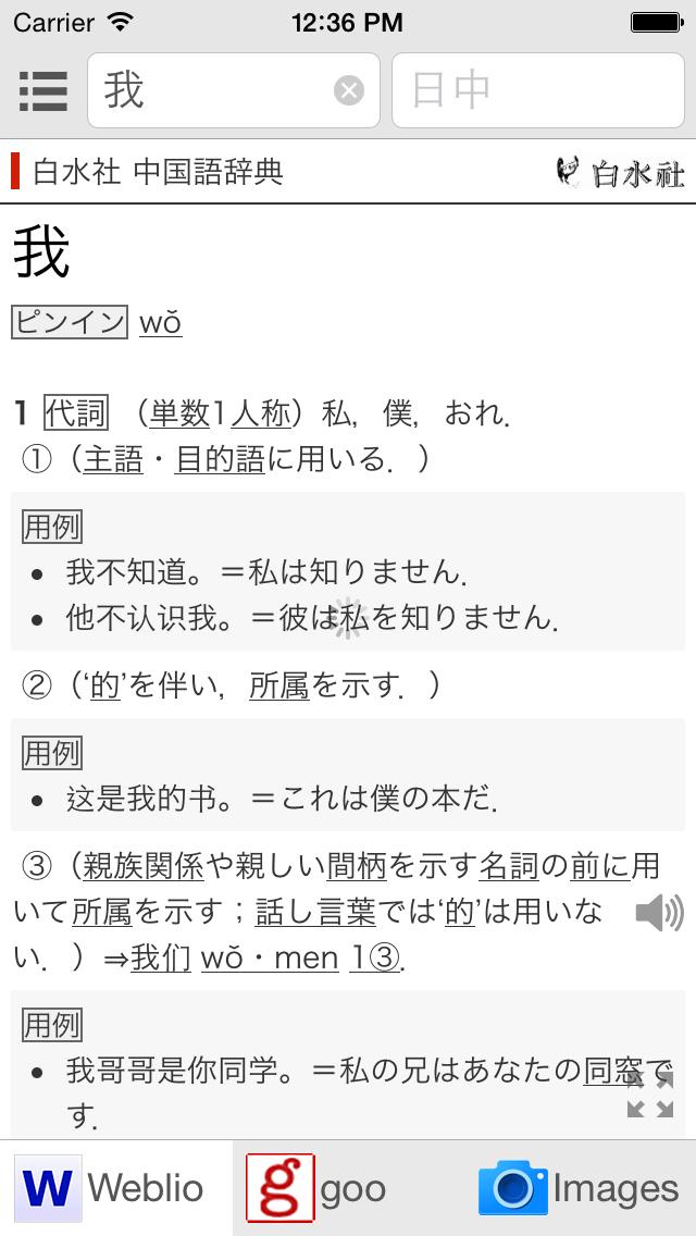 All中国語辞書のおすすめ画像1