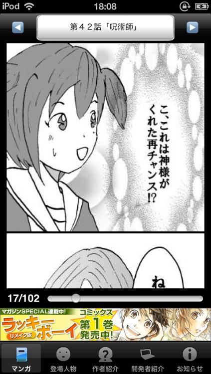 ラッキーボーイ6(無料漫画)