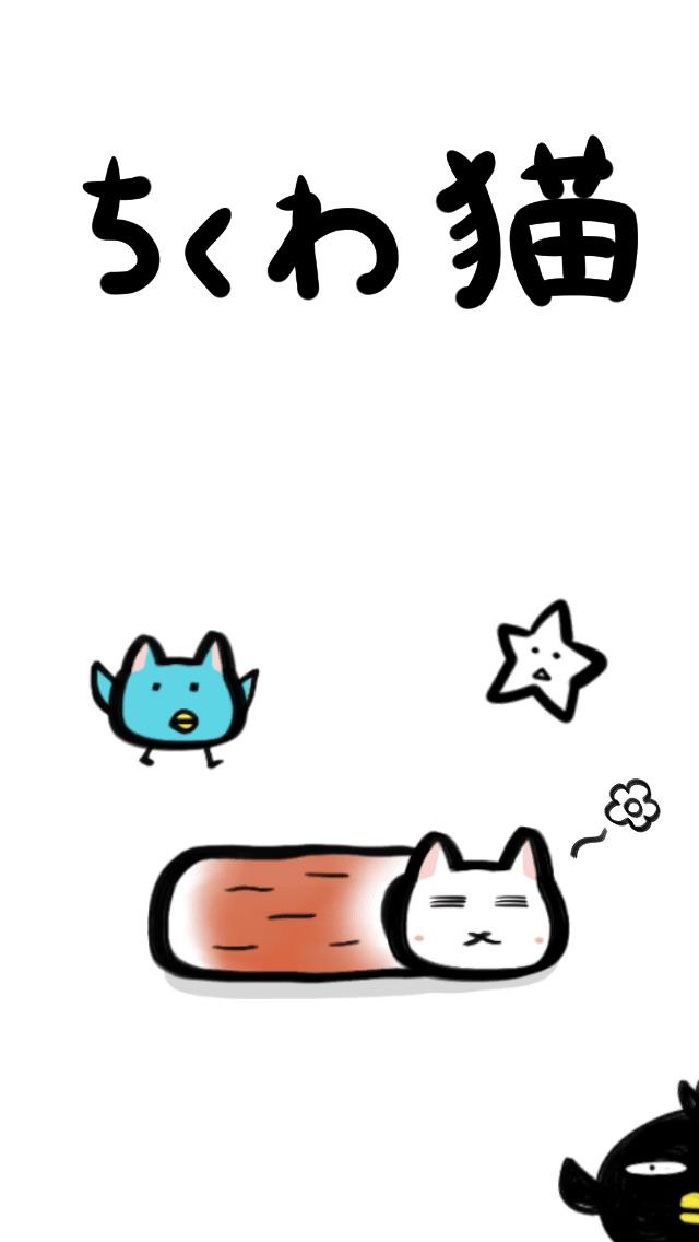 ちくわ猫 ~超シュールでかわいい新感覚、無料にゃんこゲーム~紹介画像4