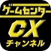 ゲームセンターCXチャンネル