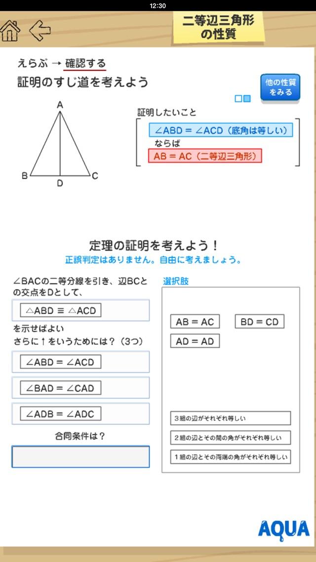 二等辺三角形の性質 さわってうごく数学「AQUAアクア」のおすすめ画像2