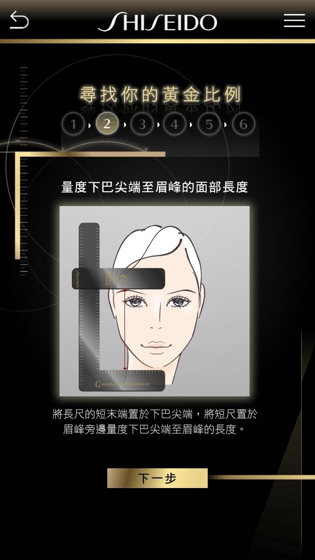 Golden Balance 黃金比例彩粧 Screenshot