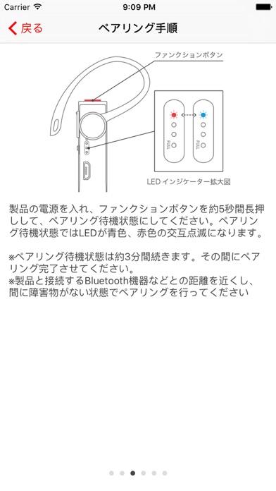 ヘッドセットナビゲータのスクリーンショット2