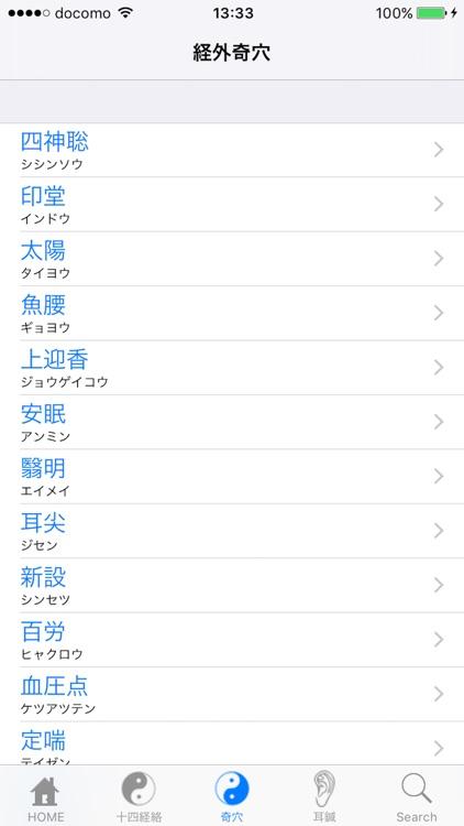 ツボマニュアル screenshot-4