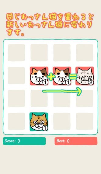 おっさん猫パズル〜癒し系育成パズル〜紹介画像1