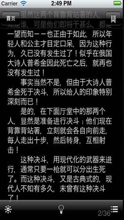 卫斯理小说全集 screenshot-3