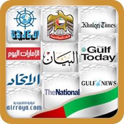 صحف الإمارات