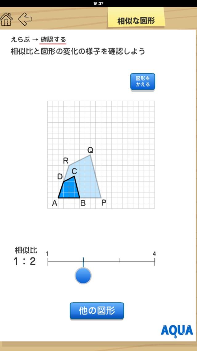 相似な図形 さわってうごく数学「AQUAアクア」のおすすめ画像5