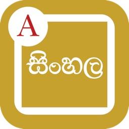 Type In Sinhalese