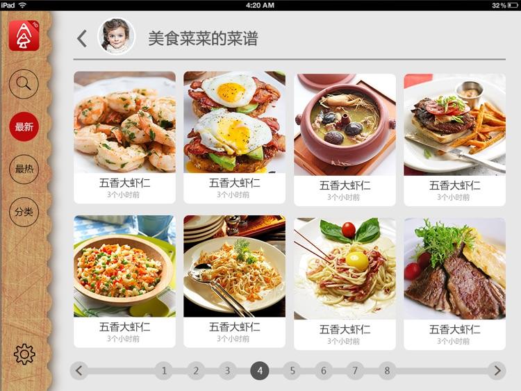 美食天下HD(官方版) screenshot-4