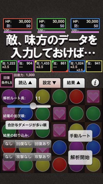 最強コンボ for パズドラ screenshot-3