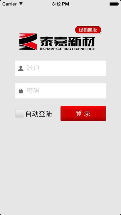 泰嘉新材 screenshot-1