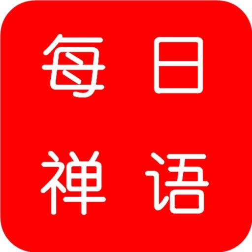 每日禅语 icon