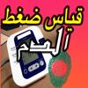 قياس ضغط الدم بالبصمة - Prank مزحة