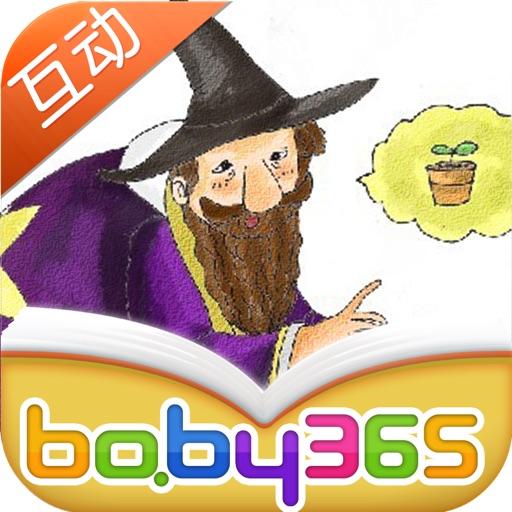 粗心的小魔法师-故事游戏书-baby365