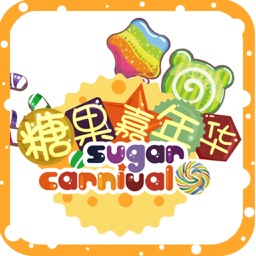 Sugar Carnival - crush and pop the  candy