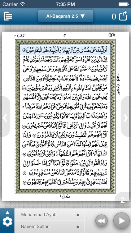Quran Plus screenshot-2