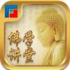 佛学讲堂-听净空慧律海涛法师讲金刚楞严心经大悲咒的佛教修行视频