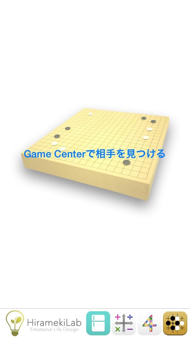 リアル碁盤 - 対戦のスクリーンショット2