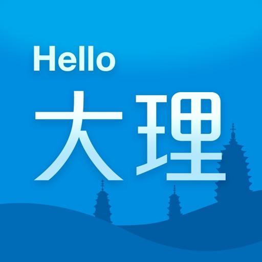 Hello,大理-在路上,不止步。 iOS App