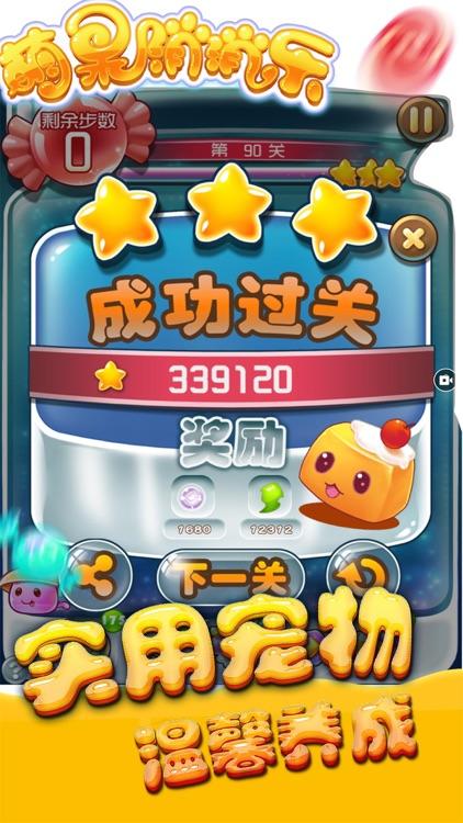 萌果消消乐-男生女生最爱玩的三消游戏 screenshot-3