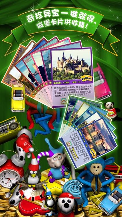 城堡推推推 screenshot-4