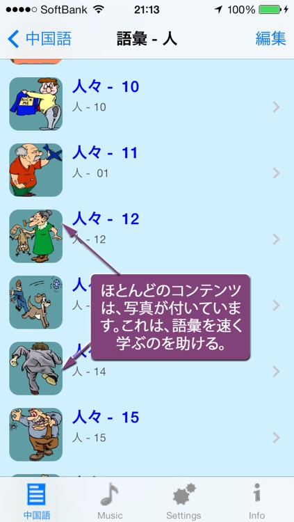 中国語を話す - Talking Japanese to Chinese Translator and Phrasebook screenshot-4