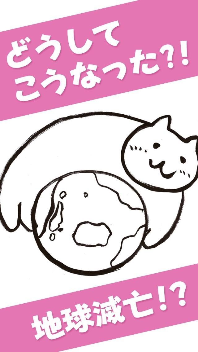 進撃の巨猫 〜地球滅亡までの10ヶ月〜スクリーンショット1