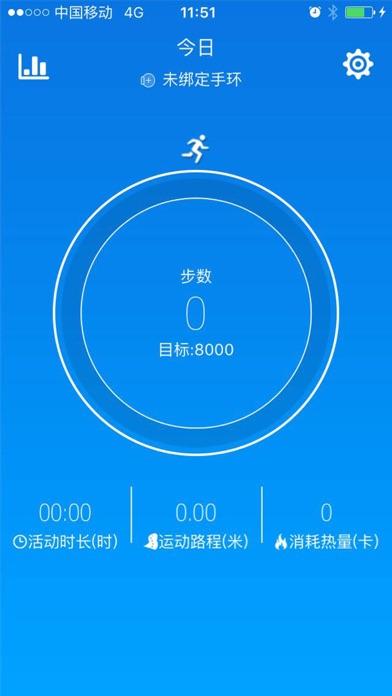 WeBand2 screenshot one